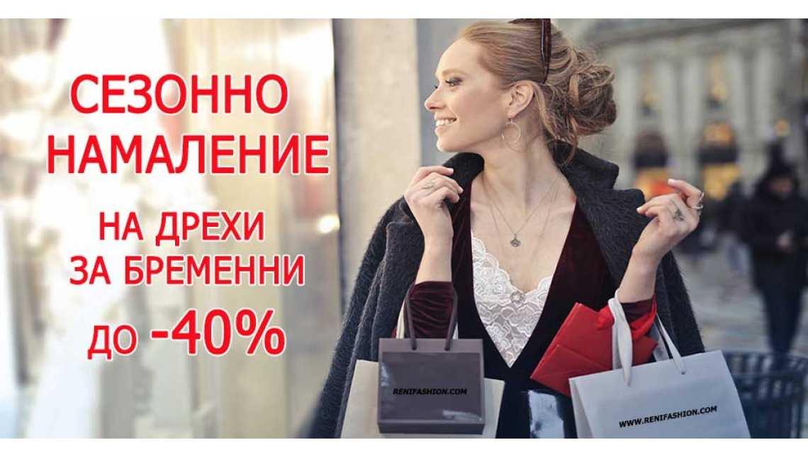 Сезонна разпродажба до -40 % на дрехи за бременни