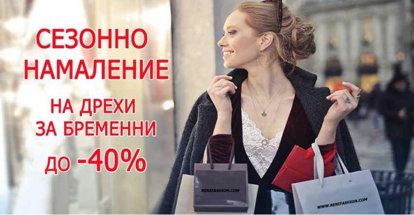 Сезонна разпродажба до -40% на дрехи за бременни
