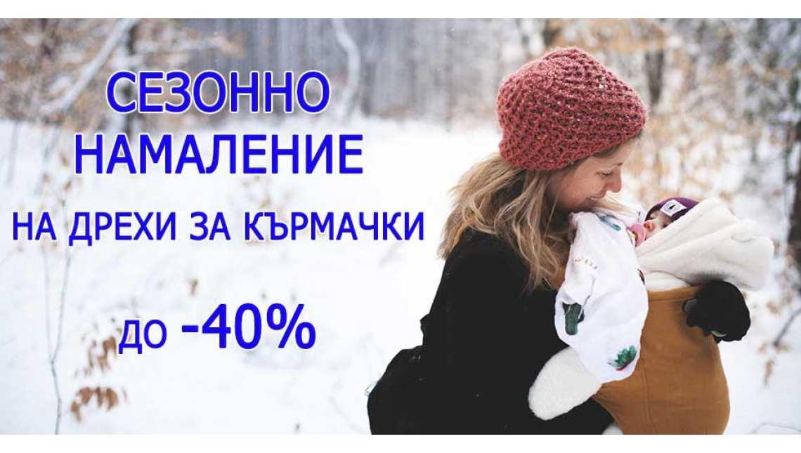 Отстъпка до -40% на дрехи за кърмачки сезон Есен-Зима