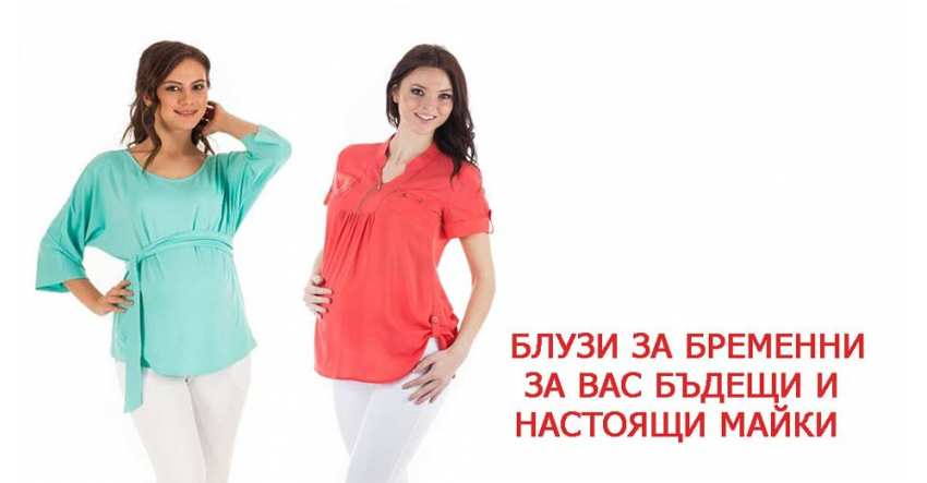 Блузи за бременни за вас бъдещи и настоящи майки