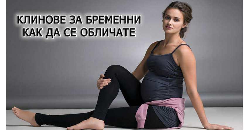 Клинове за бременни и комбинации с тях