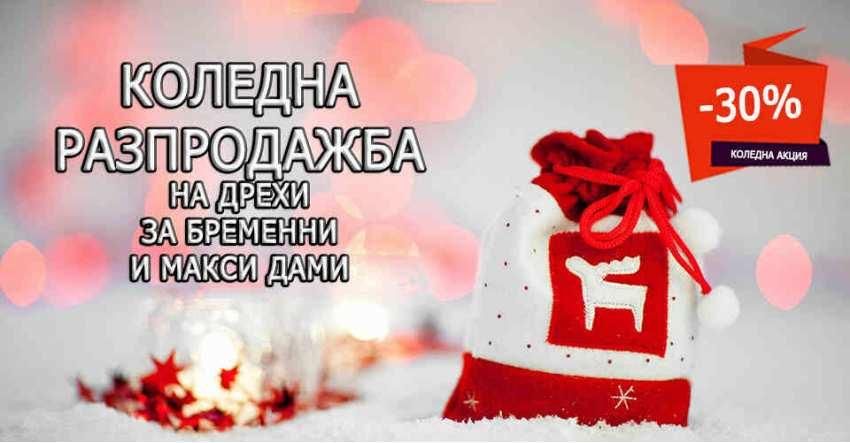 Коледна разпродажба до - 30% в магазин Рени Фешън