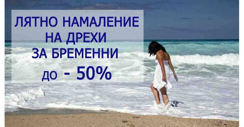 Намаление до -50% на дрехи за бременни сезон Пролет-Лято