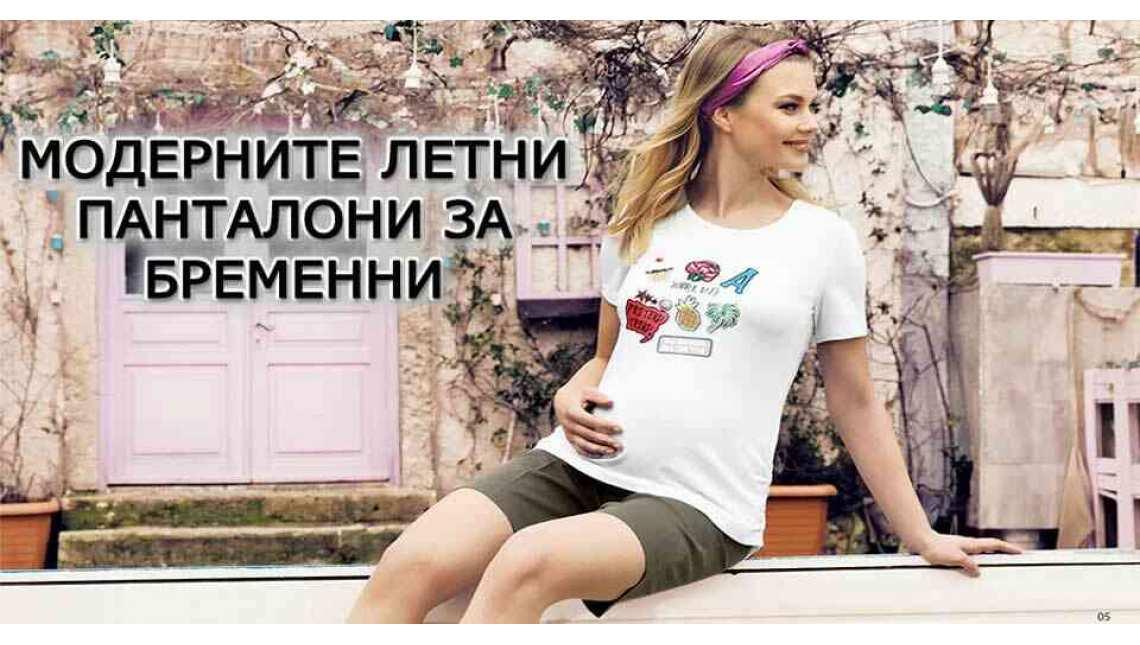 Модерните панталони за бременни през лятото