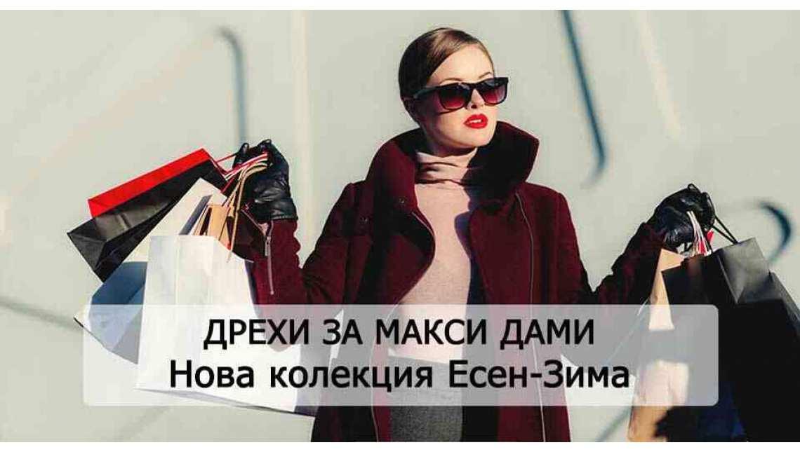 Нова колекция дрехи за макси дами Есен-Зима 2021