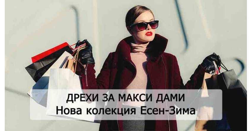 Нова колекция дрехи за макси дами Есен-Зима 2020