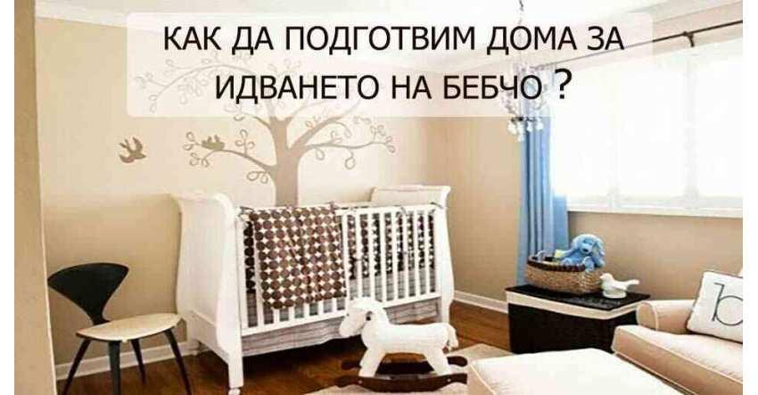 Как да подготвим дома за идването на бебето