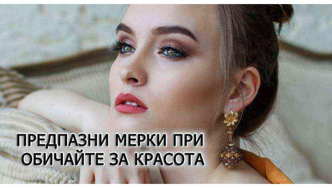 Предпазни мерки при ежедневните обичаи за красота