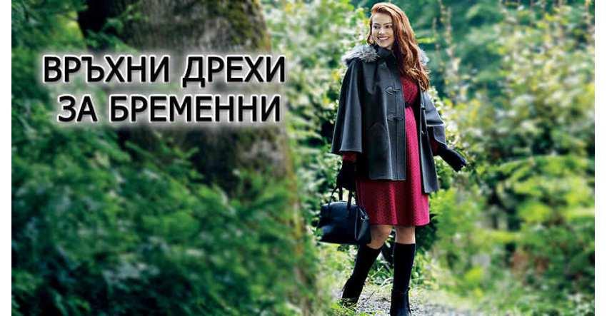 Връхни дрехи за бременни тенденции за есен-зима